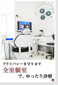 全室個室で、ゆったり診療