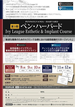 implant course